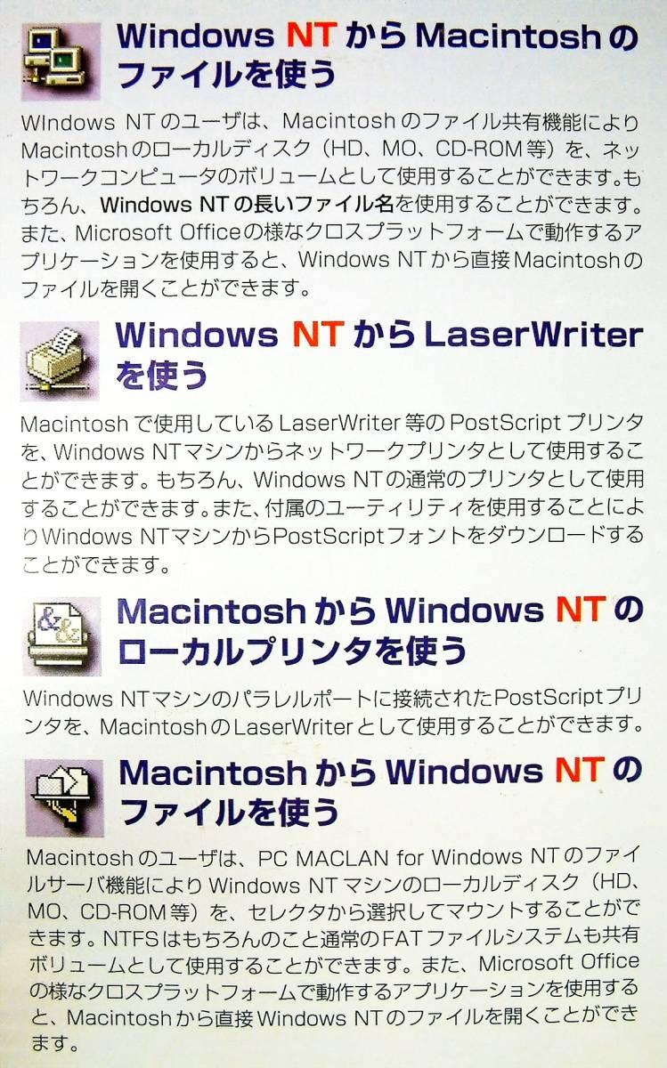 【4095】PC MACLAN Windows NT用 未開封 PCマックラン (ファイル/プリンタ)共有 サーバー AppleShare (Windows-Macintosh)ネットワーク接続_画像3