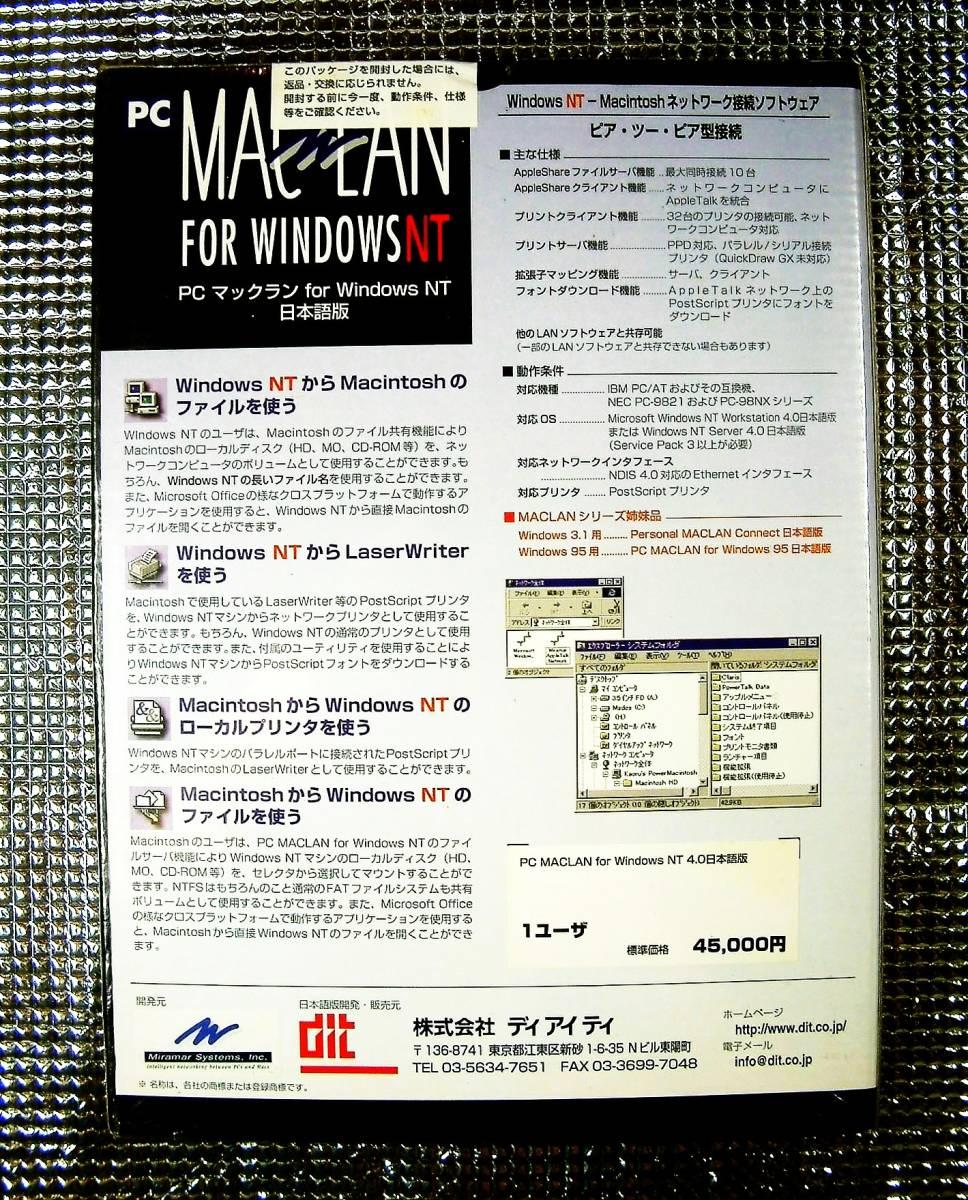 【4095】PC MACLAN Windows NT用 未開封 PCマックラン (ファイル/プリンタ)共有 サーバー AppleShare (Windows-Macintosh)ネットワーク接続_画像2
