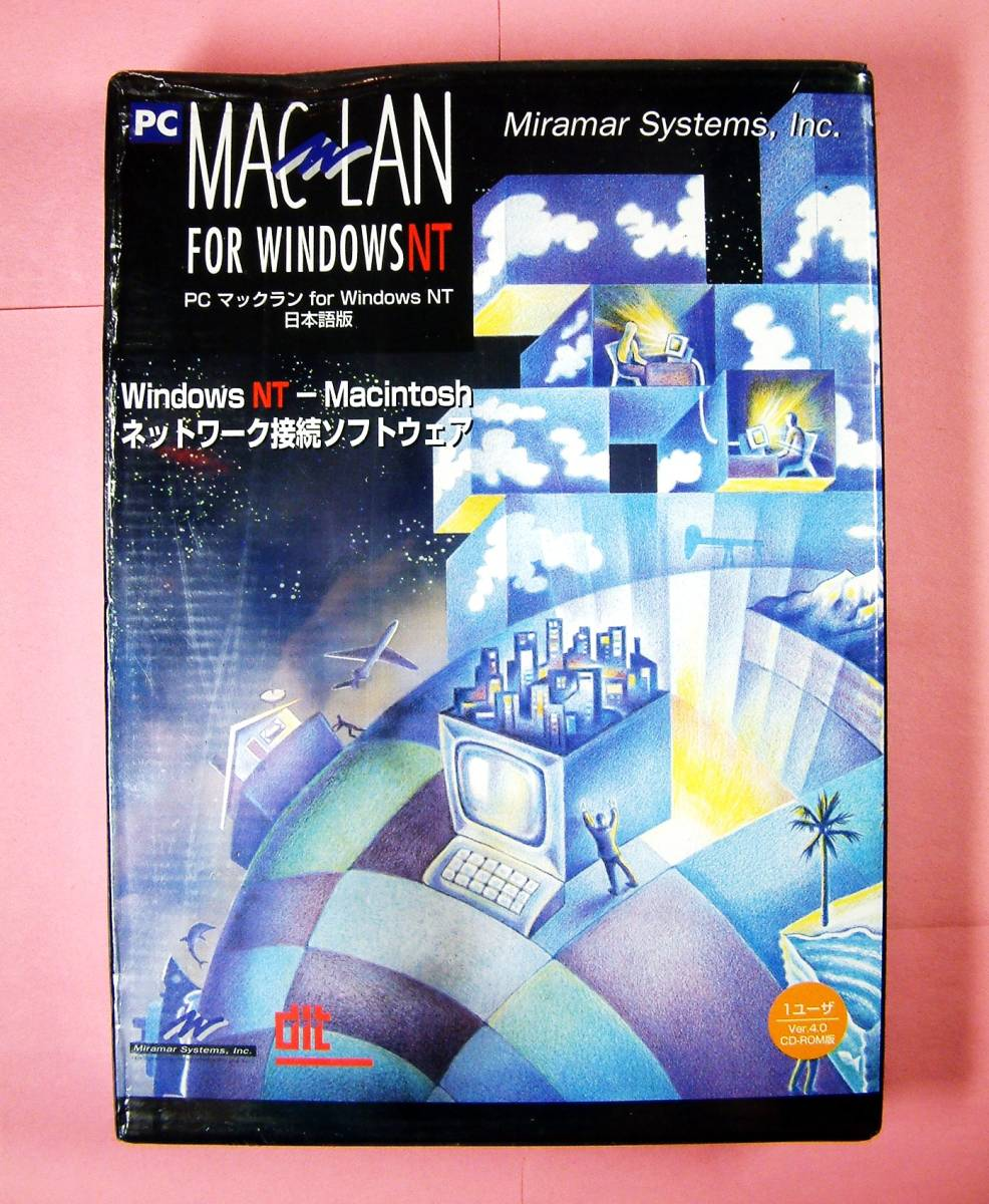 【4095】PC MACLAN Windows NT用 未開封 PCマックラン (ファイル/プリンタ)共有 サーバー AppleShare (Windows-Macintosh)ネットワーク接続_画像1