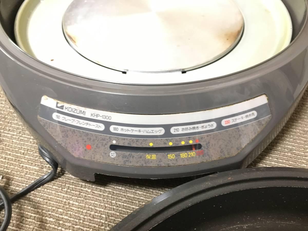 KOIZUMI SEIKI ホットプレート KHP-1300 100V 1300W お好み焼き 焼きそば_画像9