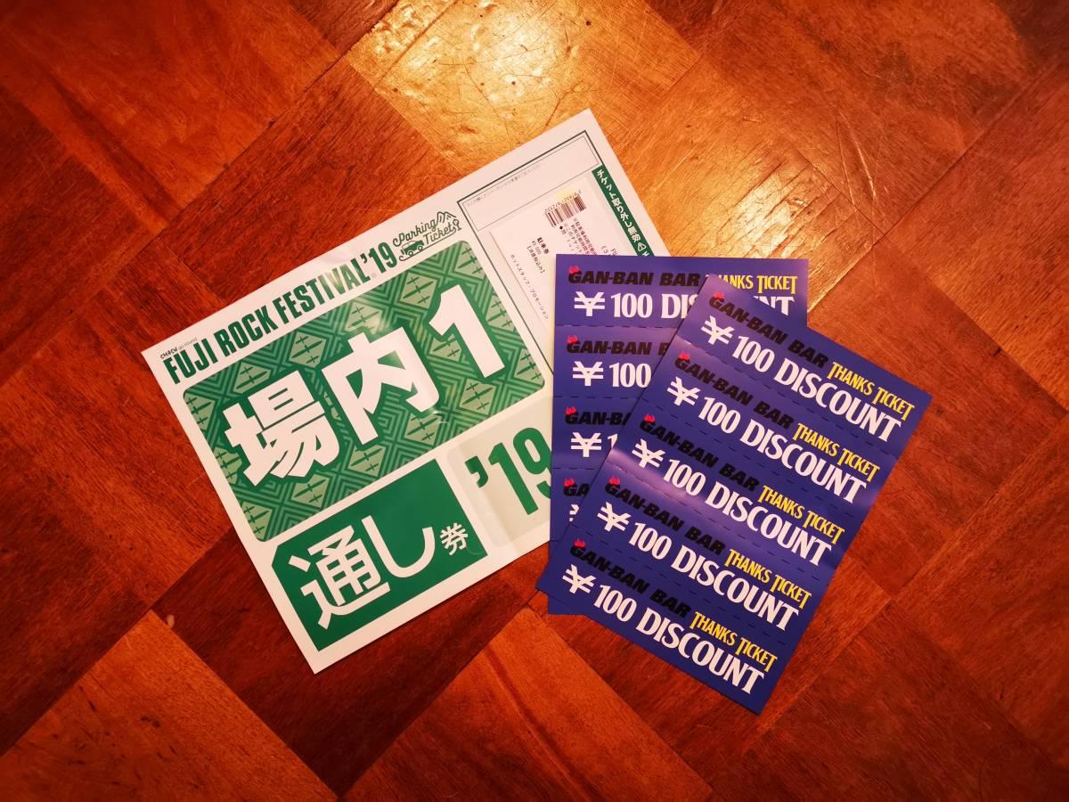 場内1駐車券とドリンクチケット1,000円分