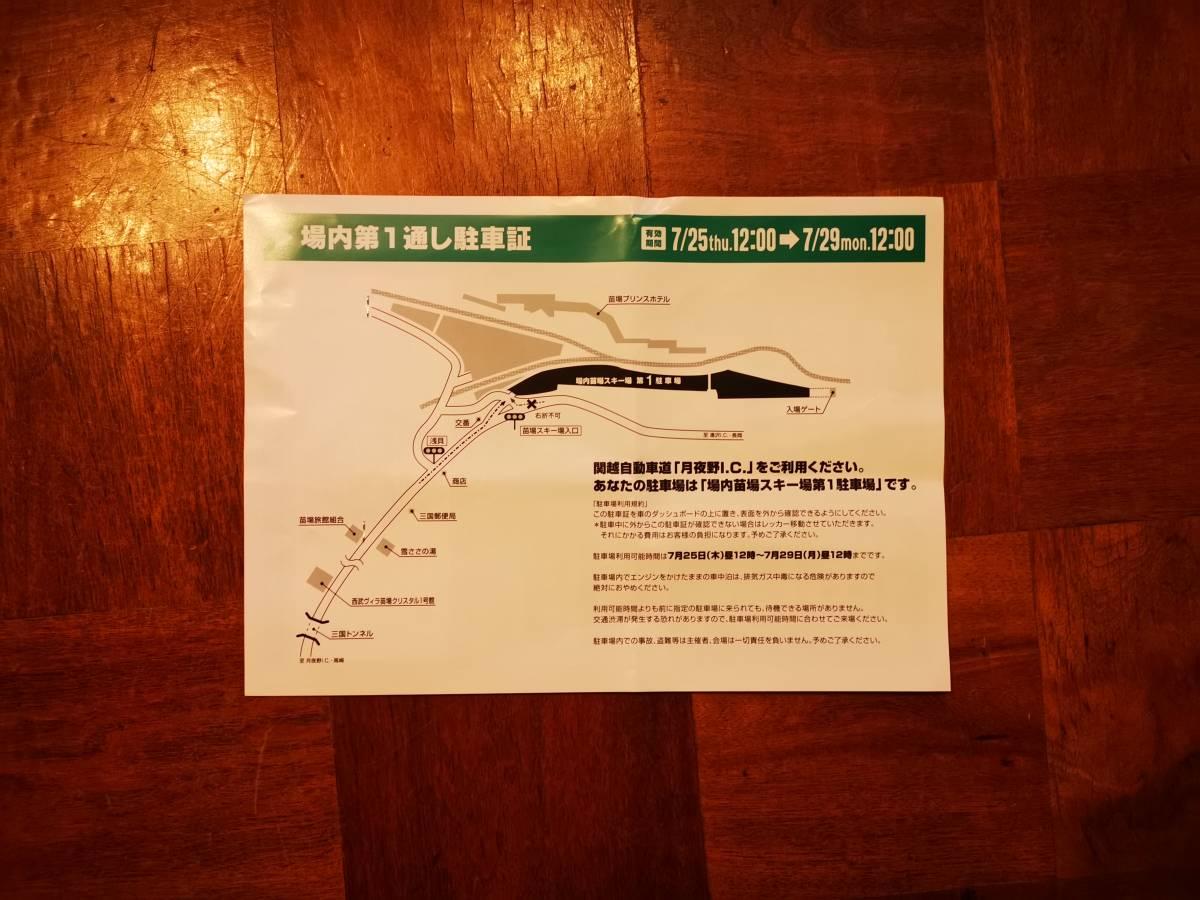 駐車券の裏面、場所などが記載されています