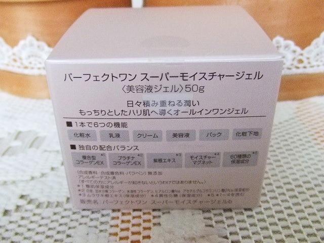 *新日本製薬*ラフィネ パーフェクトワン*スーパーモイスチャージェル♪_画像2