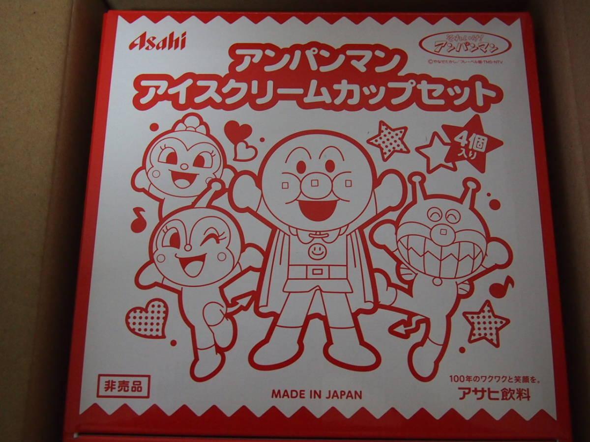 アンパンマン☆アイスクリームカップセット(磁器製)アサヒ飲料☆懸賞当選品