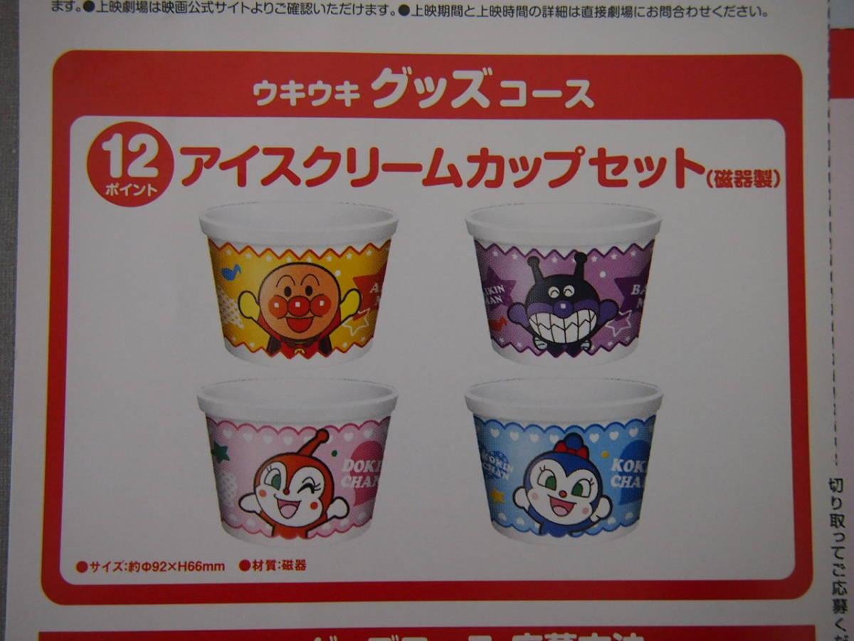 アンパンマン☆アイスクリームカップセット(磁器製)アサヒ飲料☆懸賞当選品_画像3