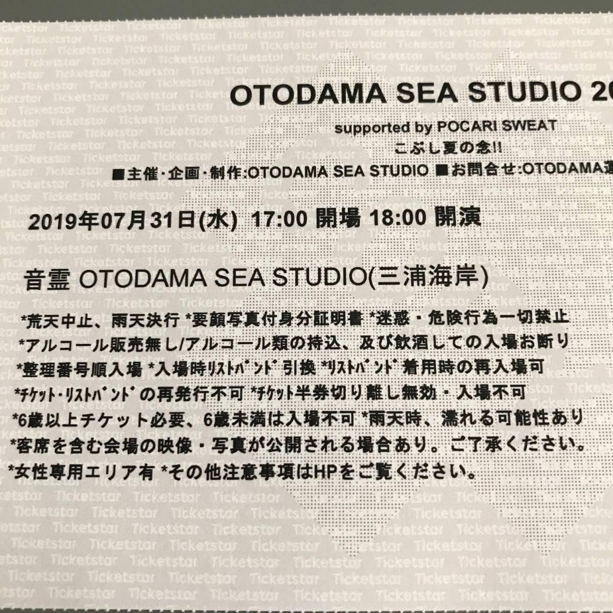こぶしファクトリー OTODAMA SEA STUDIO 2019 7/31 FC枠 800番台 音霊