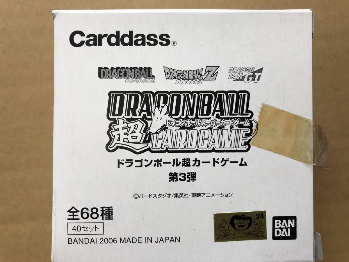 カードダス ドラゴンボール超 カードゲーム 第3弾 全68種 40セット