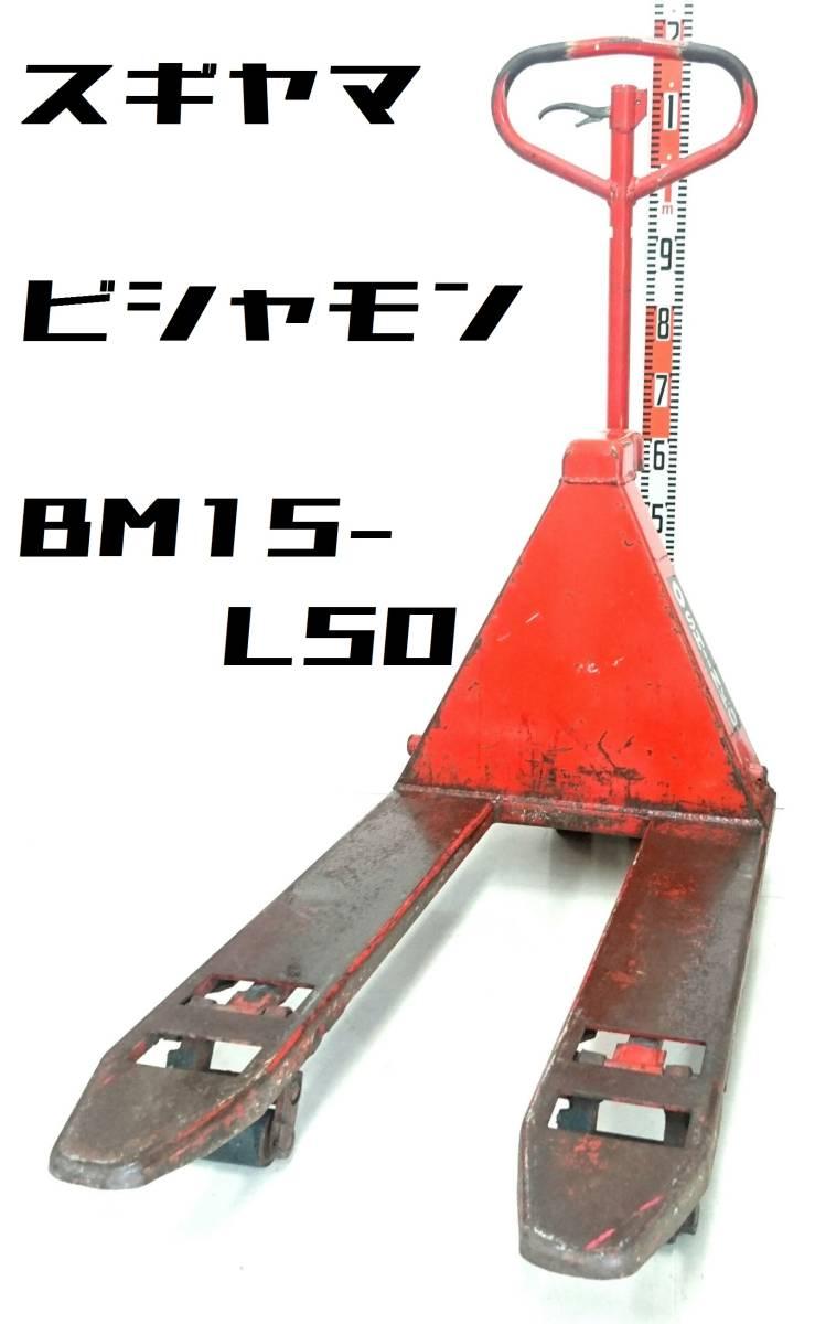 【10271083】スギヤス ビシャモン ハンドパレット BM15-L50 使用能力1200kg/1.2t ツメ長約800mm ハンドリフト 物流 運搬 管)j0715-2-2500