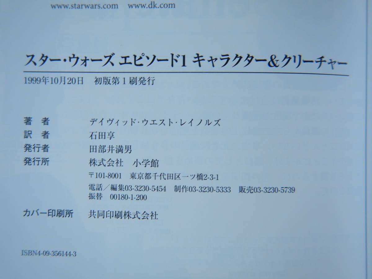 STAR WARS スターウォーズ エピソード1 キャラクター&クリーチャー 小学館 送料210円_画像7