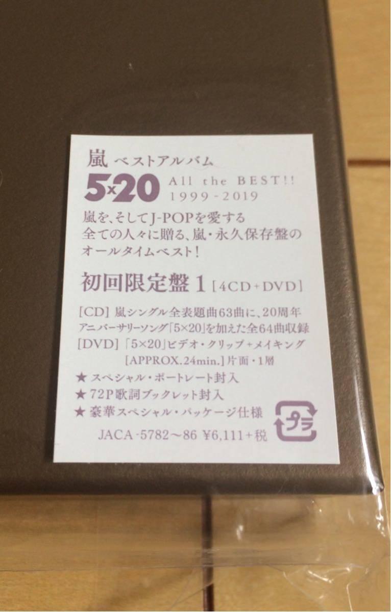 嵐 ARASHI 5×20 All the BEST!! 1999-2019 初回限定盤1 (4CD+DVD)美品_画像4