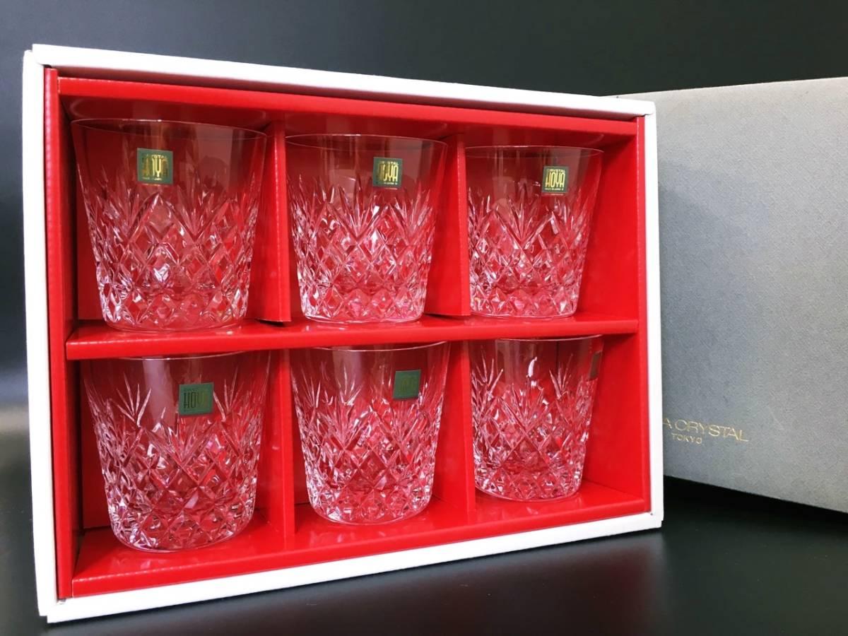 未使用 HOYA ホヤ CRYSTAL クリスタル ロックグラス クリスタルグラス カットガラス オールドファッションドグラス 箱入り