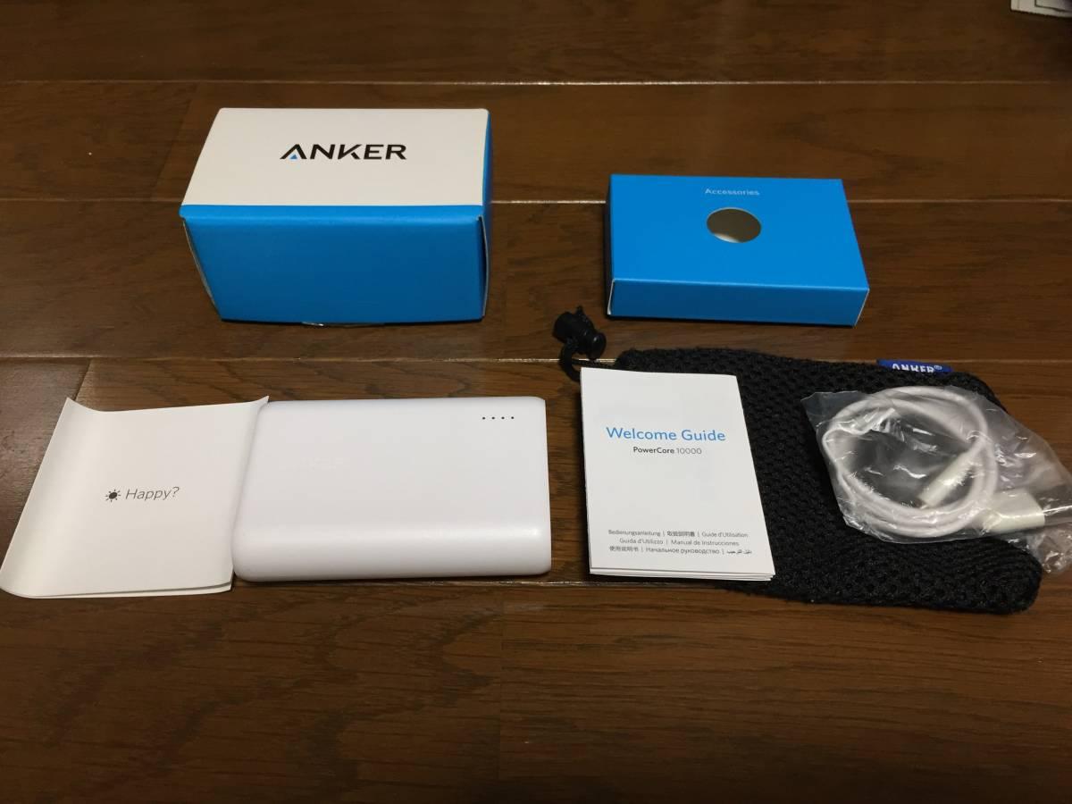 Anker PowerCore 10000mAh 大容量 モバイルバッテリー 中古