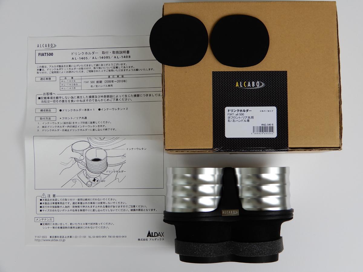 ALCABO (アルカボ) FIAT 500・ABARTH 500/595用ドリンクホルダー シルバー カップ タイプ_画像6