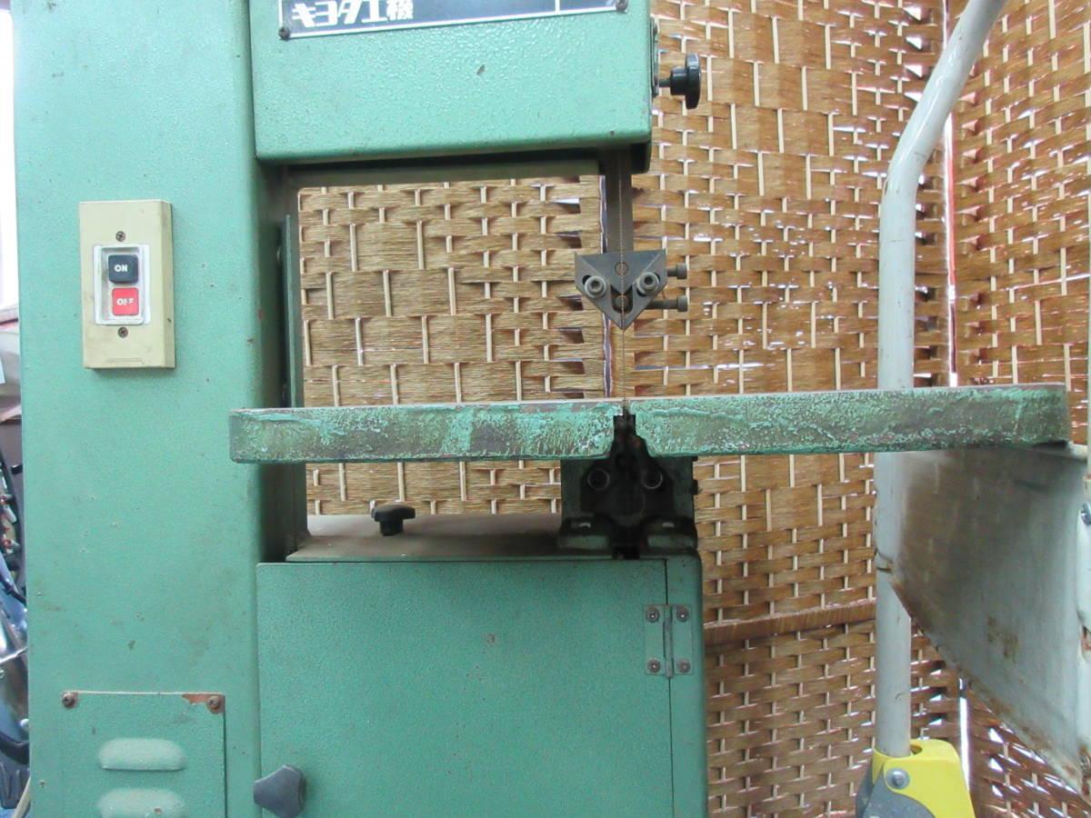 UKJF 直接引取◆中古品◆キヨタ工機 堅型帯鋸盤 コンターマシン バンドソー KY-200型_画像7