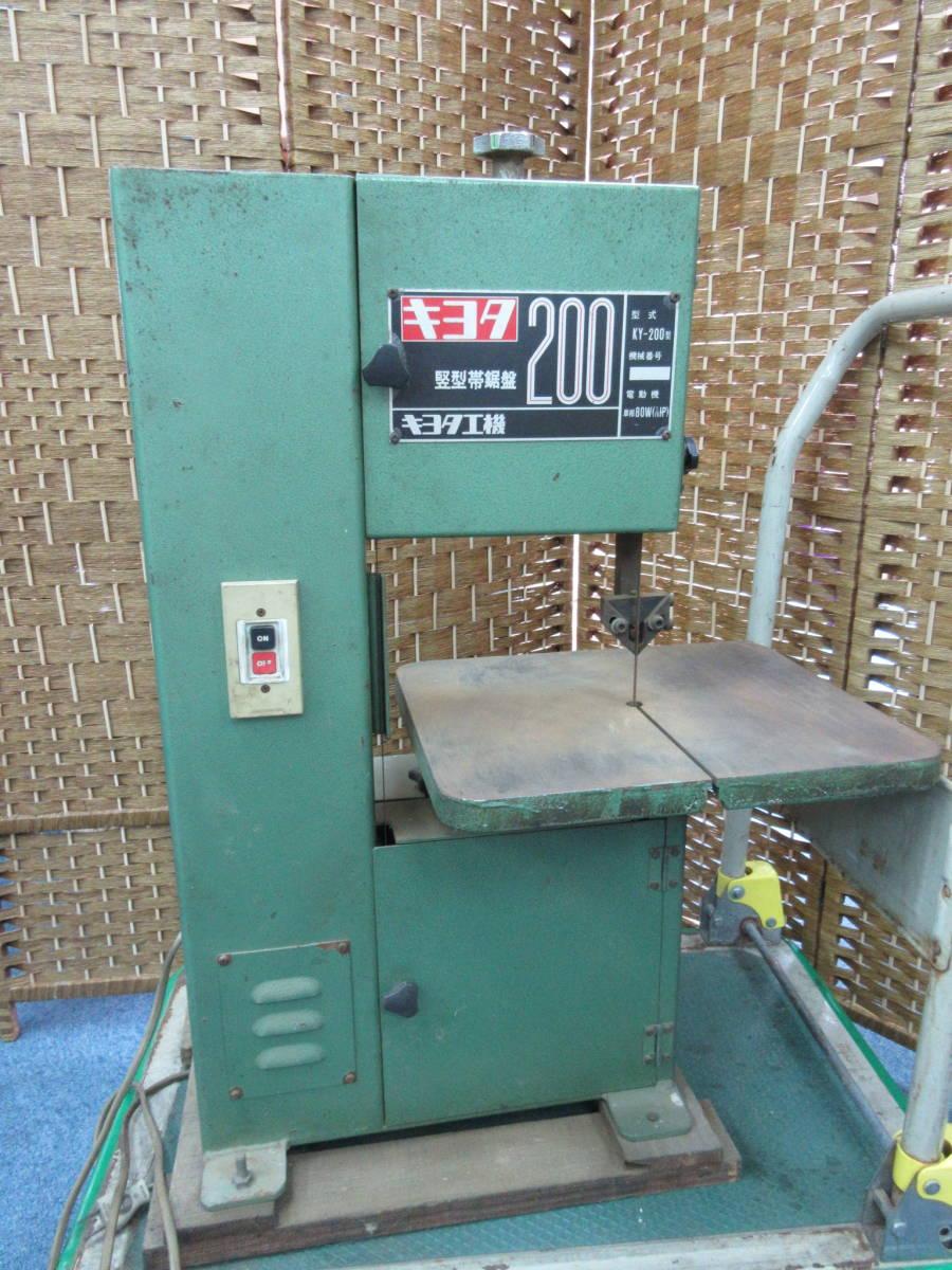 UKJF 直接引取◆中古品◆キヨタ工機 堅型帯鋸盤 コンターマシン バンドソー KY-200型