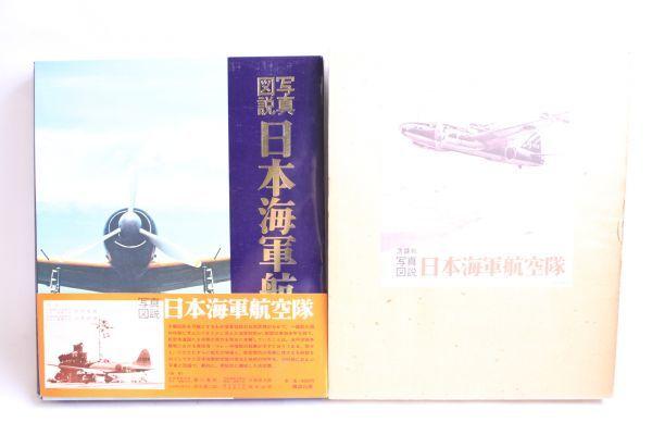 即決 中古 写真図説 日本海軍航空隊 講談社_画像1