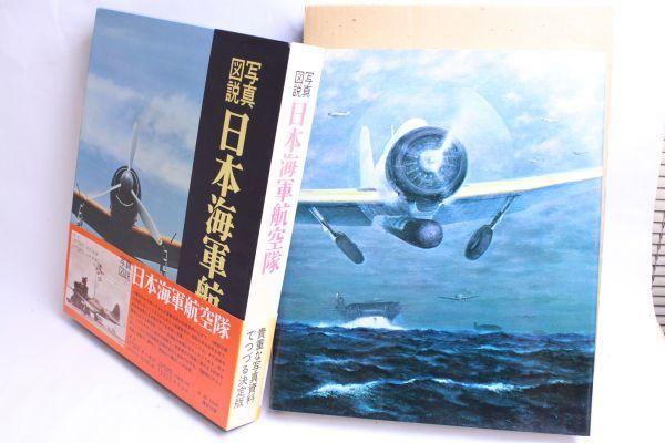 即決 中古 写真図説 日本海軍航空隊 講談社_画像3