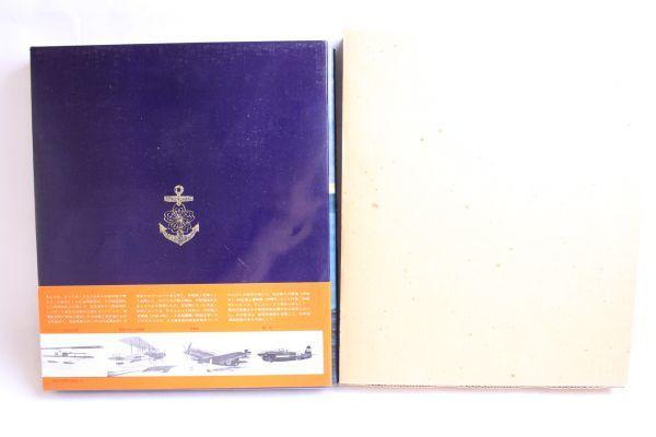 即決 中古 写真図説 日本海軍航空隊 講談社_画像2
