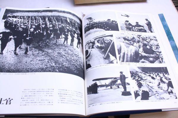 即決 中古 写真図説 日本海軍航空隊 講談社_画像4