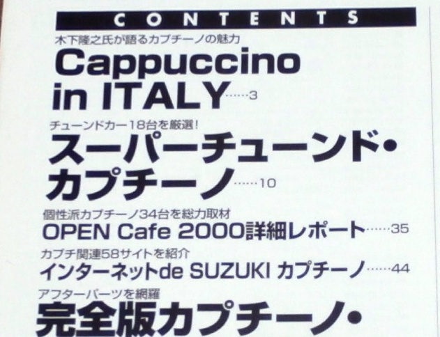 CAR カプチーノ 専科 永久保存版 K-CARスペシャル 立風書房 2001年発行_画像2