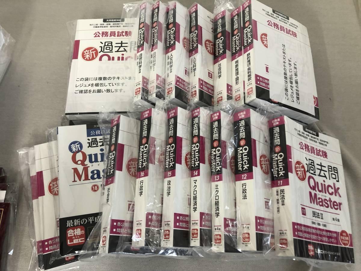 未開封品 東京リーガルマインド クイックマスター 公務員試験過去問 全20冊 平成26年_画像4