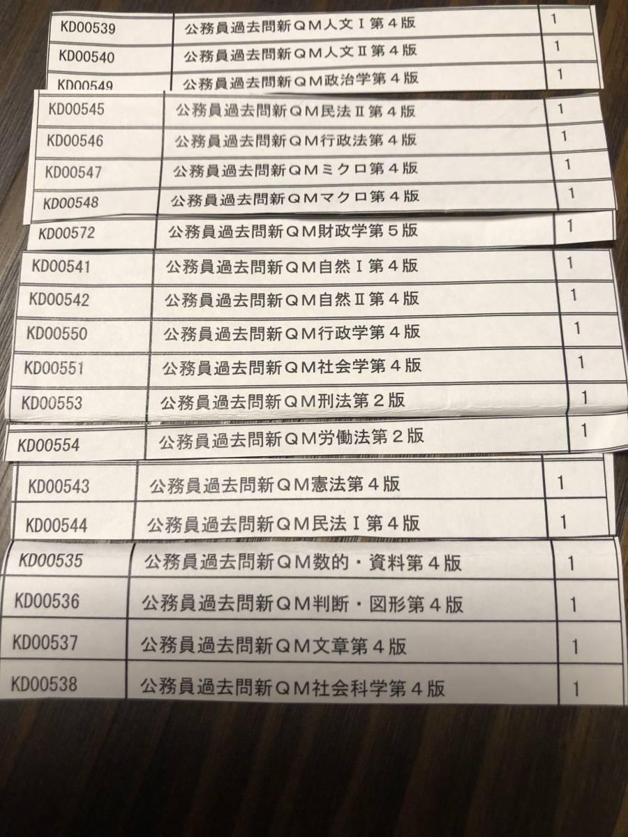 未開封品 東京リーガルマインド クイックマスター 公務員試験過去問 全20冊 平成26年_画像6