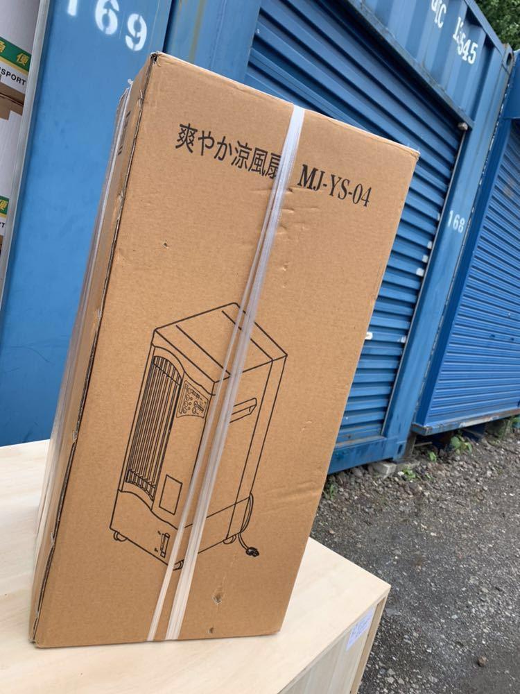 新品未開封 マイナスイオン涼風扇 冷風扇 冷風機 MJ-YS-04_画像2