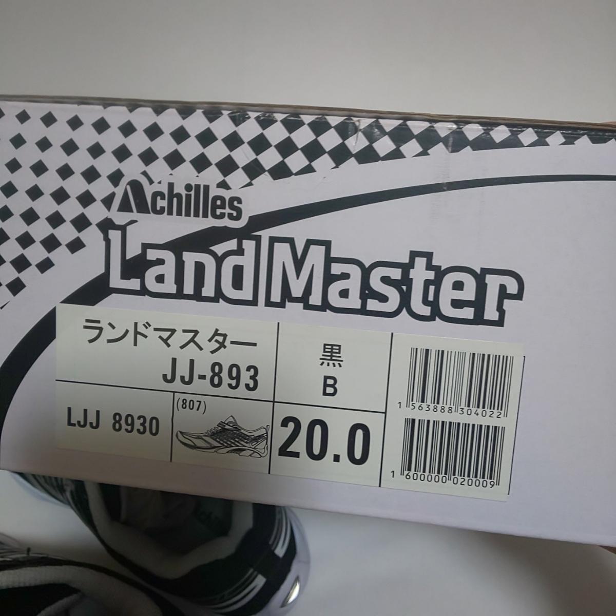 新品 Achilles ランドマスター 男の子 スニーカー 20cm アキレス 運動靴_画像7