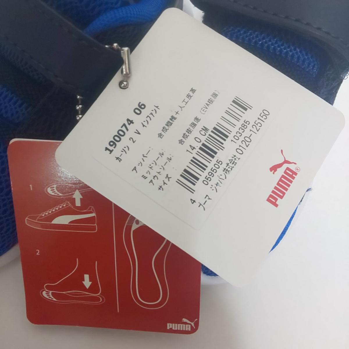 新品 PUMA スニーカー 14cm ブルー 男の子 キッズ プーマ 運動靴_画像6