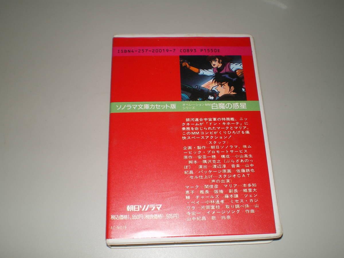 Sonorama Bunko кассета версия 19 управление MM серии белый .. планета дешево . один .