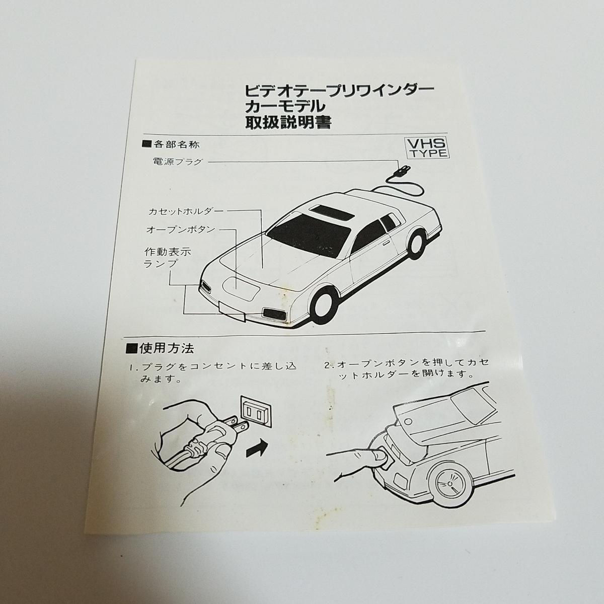 未使用品 ビデオテープリワインダー カーモデル VHS AW-601V_画像4