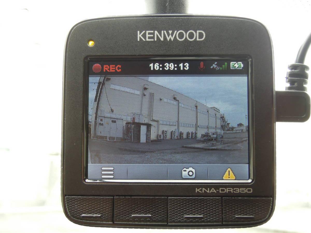 付属完備良品 ケンウッド KNA-DR350 ドライブレコーダー KENWOOD ドラレコ 通電確認済み フルHD_画像2