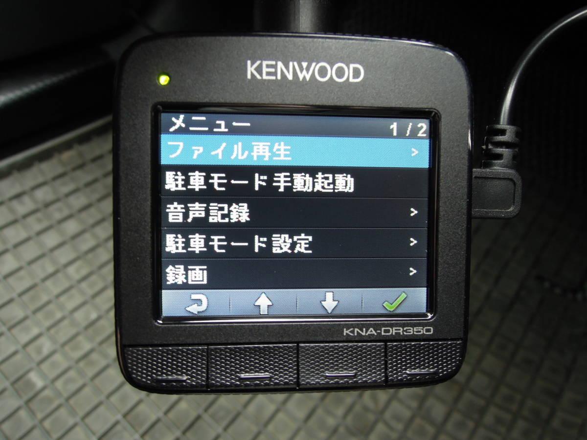 付属完備良品 ケンウッド KNA-DR350 ドライブレコーダー KENWOOD ドラレコ 通電確認済み フルHD_画像3