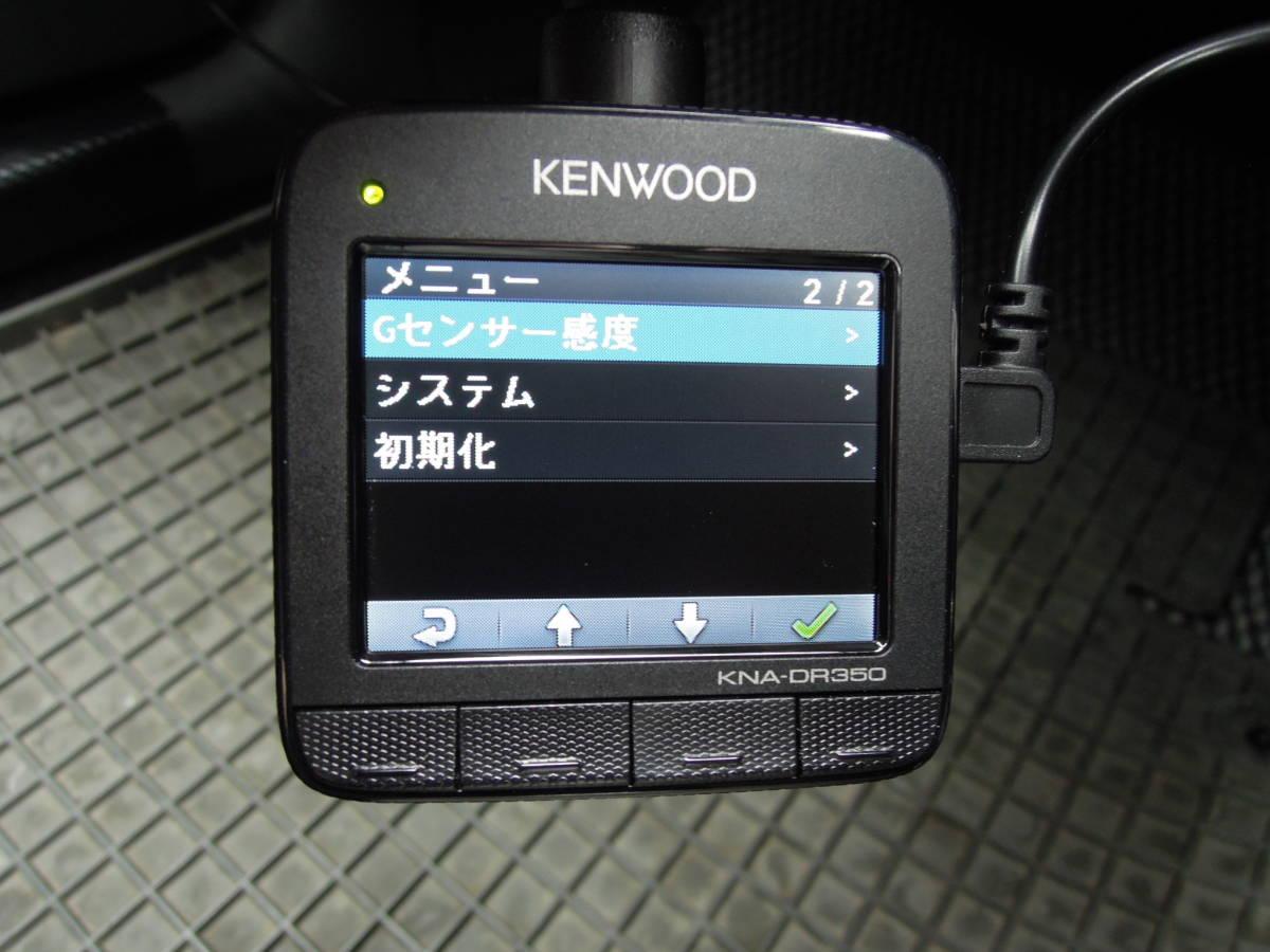 付属完備良品 ケンウッド KNA-DR350 ドライブレコーダー KENWOOD ドラレコ 通電確認済み フルHD_画像4