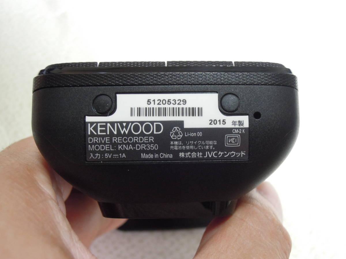 付属完備良品 ケンウッド KNA-DR350 ドライブレコーダー KENWOOD ドラレコ 通電確認済み フルHD_画像10