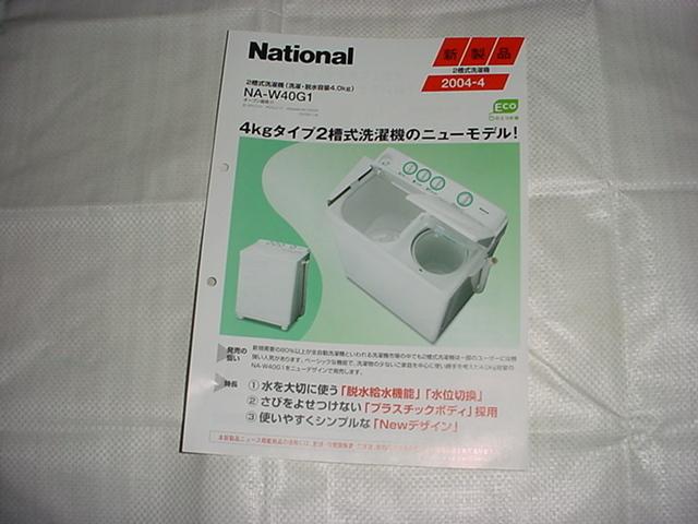 2004年4月 ナショナル 洗濯機 NA-W40G1のカタログ