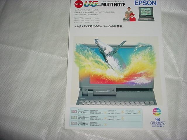 1994年11月 EPSON 486ノートパソコンのカタログ_画像1