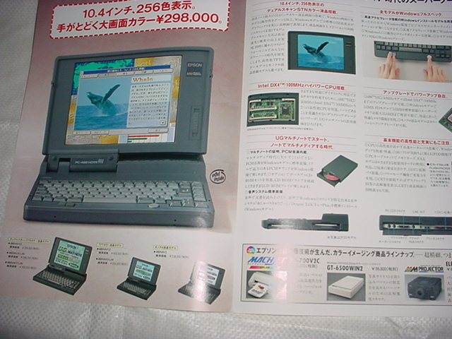 1994年11月 EPSON 486ノートパソコンのカタログ_画像2