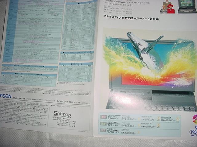 1994年11月 EPSON 486ノートパソコンのカタログ_画像3