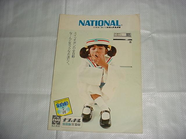 1973年2月 ナショナル 全自動洗濯機のカタログ