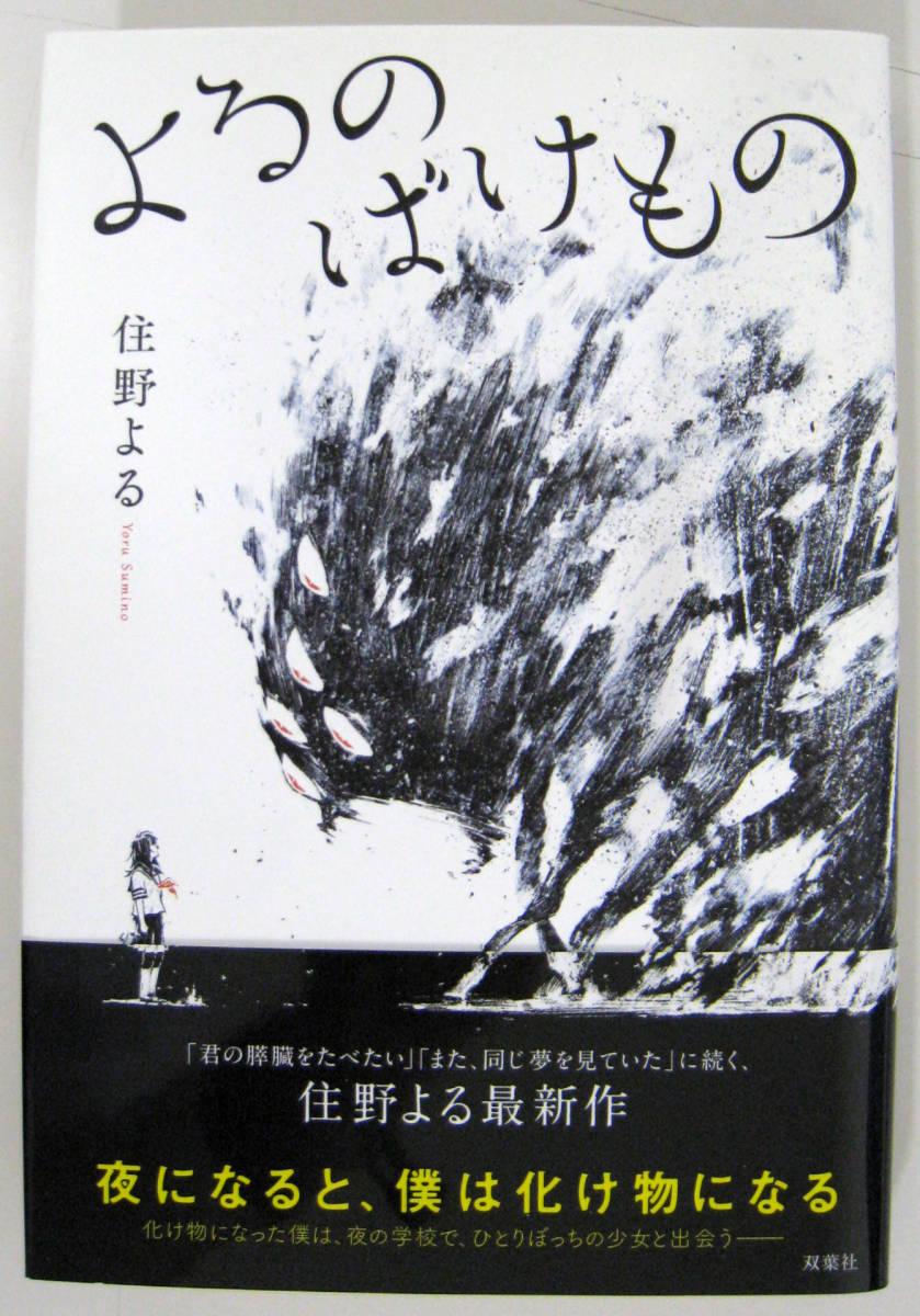 住野よる貴重本7冊セット - 美品・サイン入り_画像3