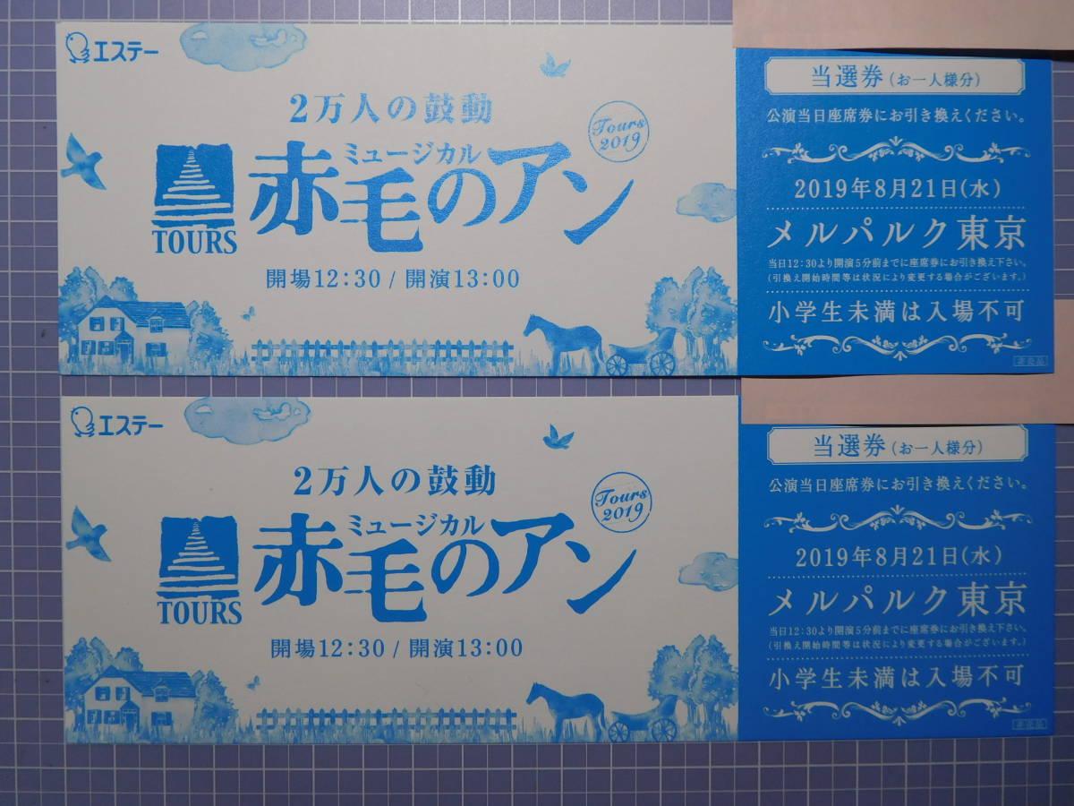 エステー懸賞当選品♪赤毛のアン ミュージカル チケット♪ 2枚 メルパルク東京 8/21(水)