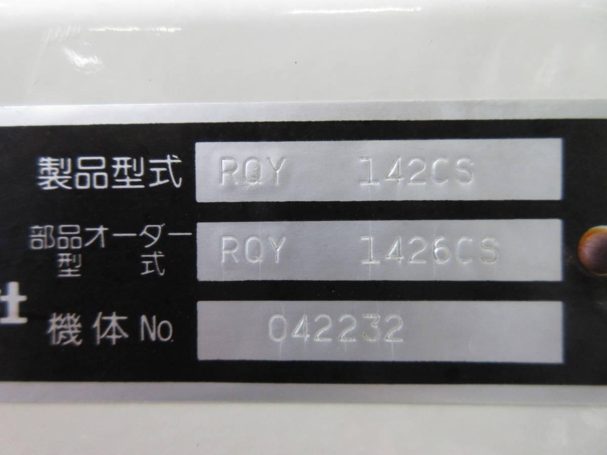 【極上中古品】 スガノ プラウ RQY142CS 2連 リバース 反転耕起 岡山県 _画像10