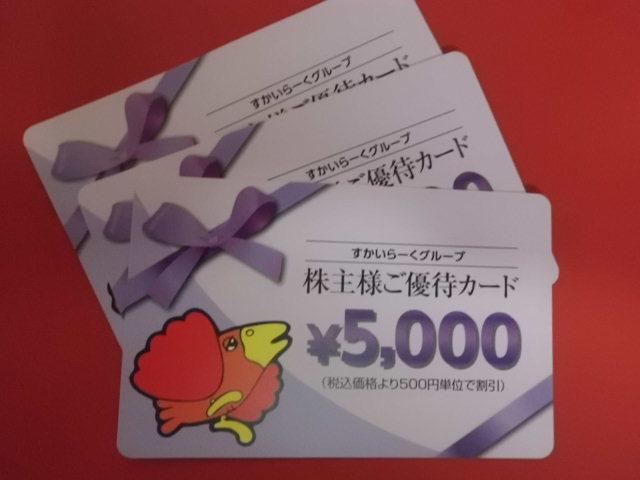 ●すかいらーくグループ株主優待カード●¥5,000券3枚●