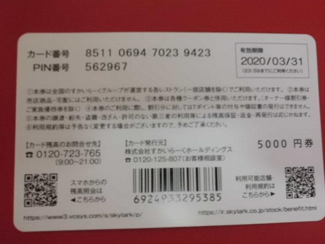 ●すかいらーくグループ株主優待カード●¥5,000券3枚●_画像3