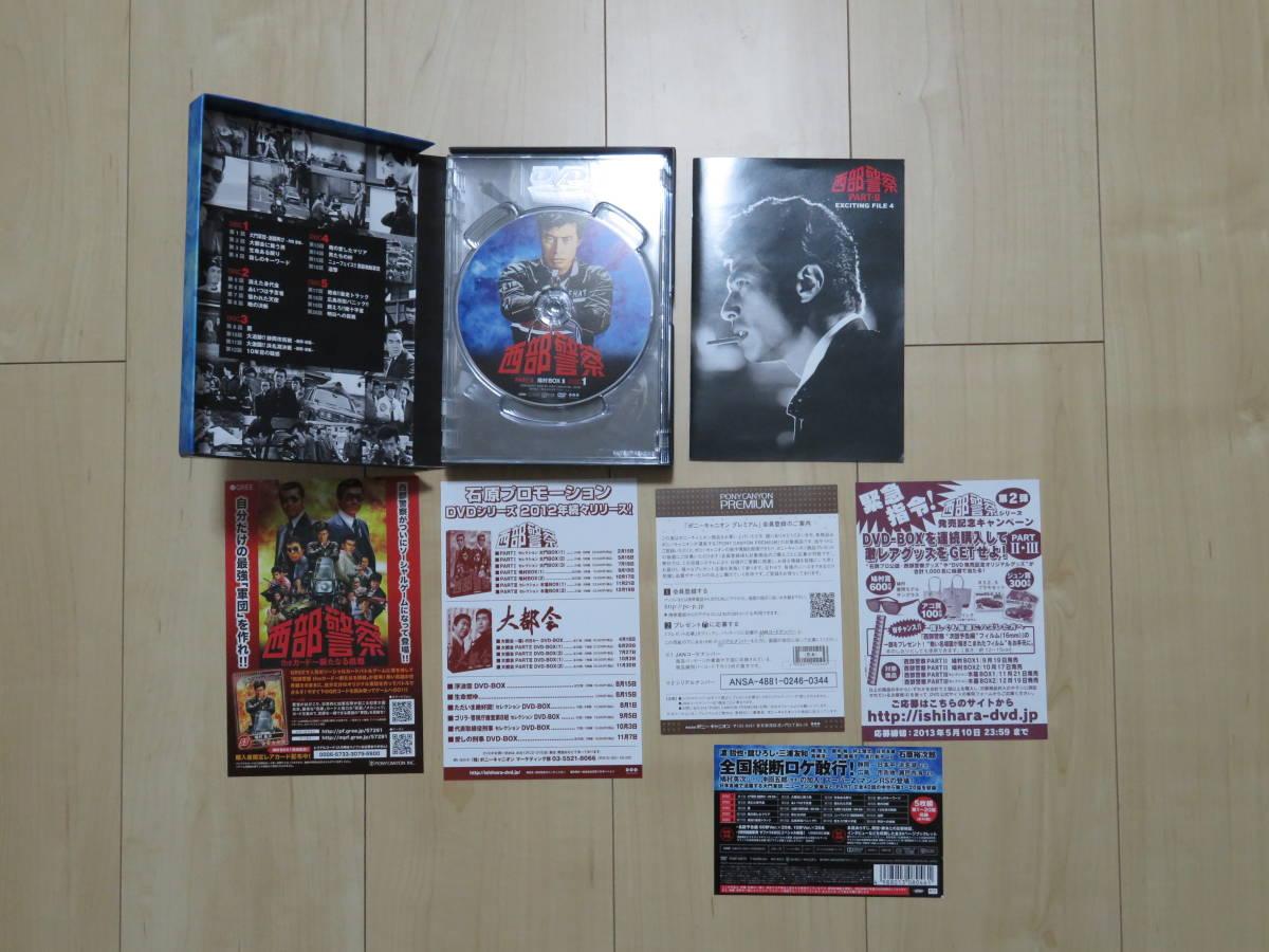 西部警察 PARTⅡ 鳩村BOX DVD・BOX2点セット_画像2