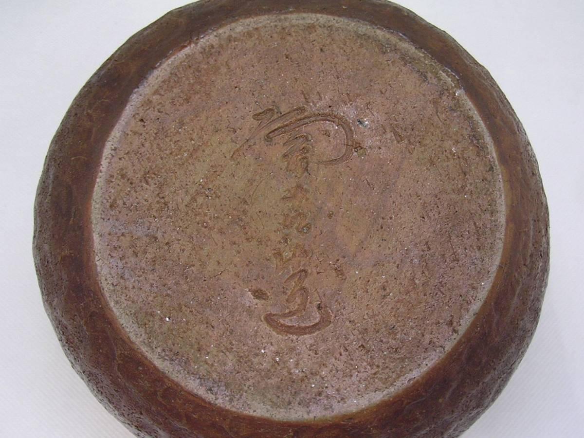 ◆茶道具/建水≪備前焼き/小西陶古≫抹茶・茶道具・茶席道具◆先代 陶古造◆_画像6
