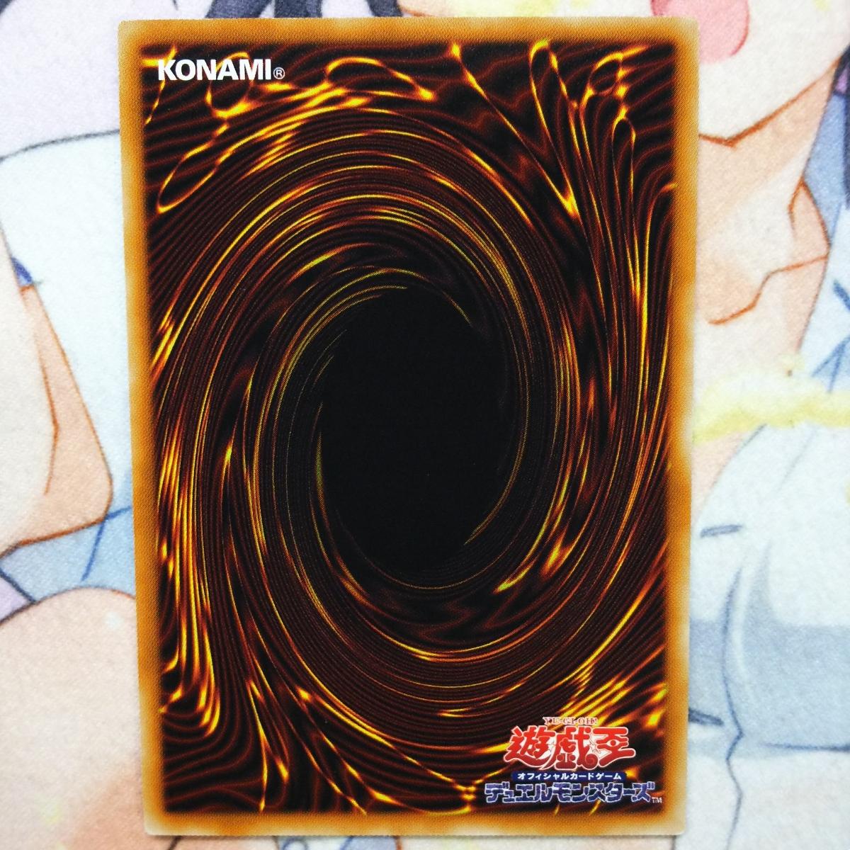 遊戯王 I:Pマスカレーナ/20thシークレット_画像2