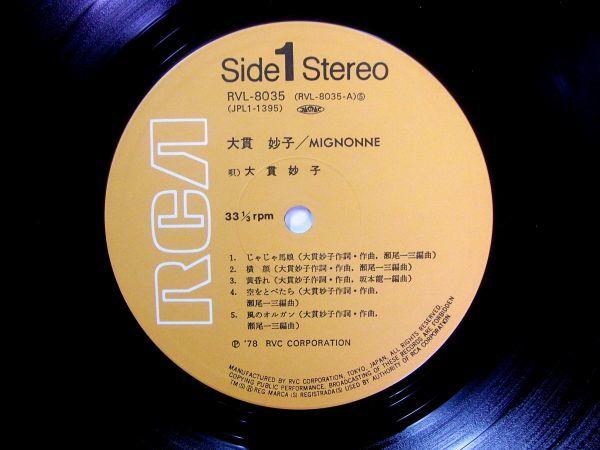【LPレコード】大貫妙子 ミニヨン RCA RVL-8035 1978年_画像4