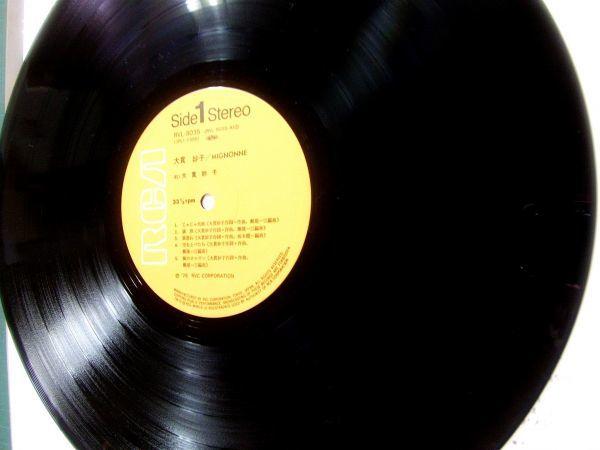 【LPレコード】大貫妙子 ミニヨン RCA RVL-8035 1978年_画像5